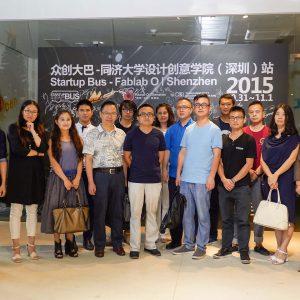 2016上海国际首饰设计时尚周深圳启动交流会举行。