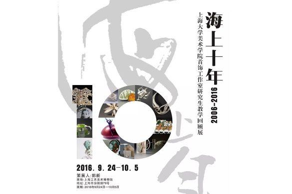 上海大学美术学院首饰工作室研究生教学回顾展