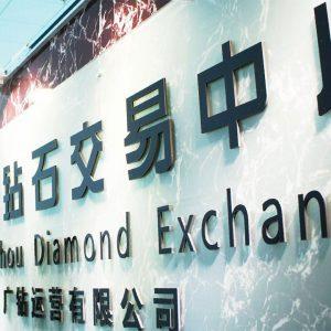 广州将打造国家级钻石交易所