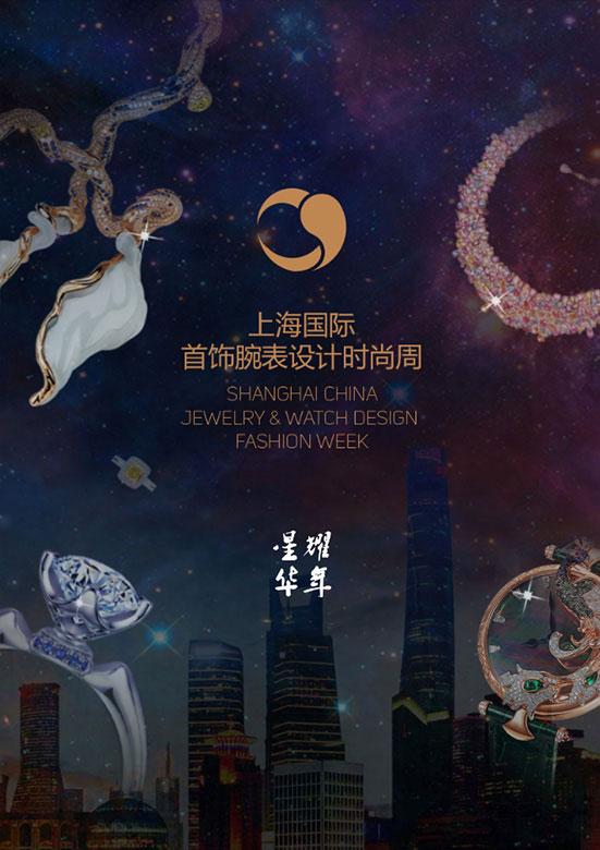 2017上海国际首饰腕表设计时尚周